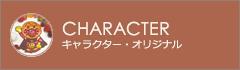 キャラクター・オリジナル