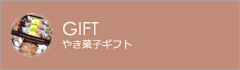 焼き菓子ギフト