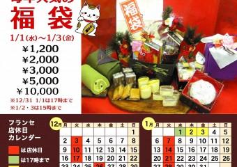 19'福袋カレンダー